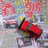横浜DNAベイスターズのリリーフカー