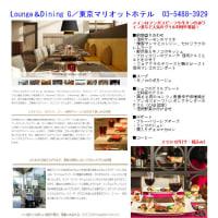東京マリオットホテルの個室でミニコースのランチ。Lounge&Dining G