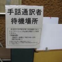 芦屋市議の友人が世田谷区を視察。〜世田谷区の手話通訳の取り組み〜
