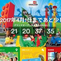 レゴランドジャパンのオープン間近、気になるチケットやホテルは?