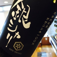 銀シャリ 特別純米酒