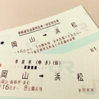 静岡は浜松へ!