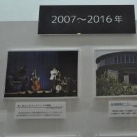 流山市立博物館企画展「流山市50年の歩み」に第1回流山ジャズフェスティバルと木の図書館オープン