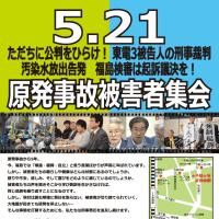 5月21日、原発事故被害者集会へご参加を!