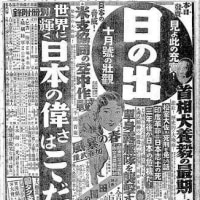 1933年頃の日本スゴイ系のマスコミ報道 今に通じる雰囲気に驚く