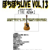 ぼちぼちライブVol.13「昭和」