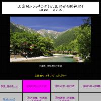 創楽 上高地トレッキング紹介ページ モバイル対応