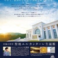 11/23幸福の科学初転法輪 現実直視の30年