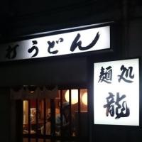 帰京だYO!☆