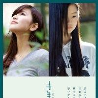 きょう @ 西区民文化センター 映画『きまもり』『紫陽花の咲く頃』上映会