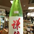新潟県の地酒、謙信が再入荷しました。