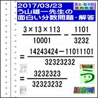 解答[う山先生の分数][2017年3月23日]算数・数学天才問題【分数481問目】