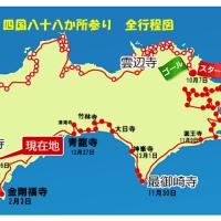 四国八十八か所参り 39番札所「延光寺」まで参拝しました。