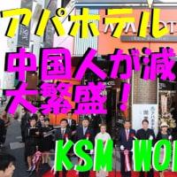 【KSM】アパホテルが中国人をたった書籍一冊で追い出したおかげで驚異の利益率33%を稼ぐ