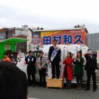 福祉・くらし・子育て優先の宇治市政へ   宇治市長選挙告示