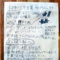 3月12日(日) 水神小三年生亀根(かめこん)プロジェクト【福分けまつり】香取神社で行われます