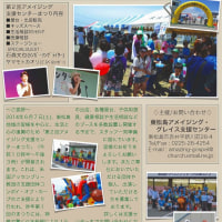 A Report from Pastor Ito of Izumi Fukuin Chapel (5/3/2014)