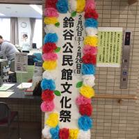 鈴谷公民館文化祭