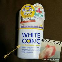 ⏪当選品 44 薬用ホワイトコンク ボディシャンプー C Ⅱ株式会社マーナーコスメチックス
