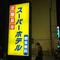 東京遠征①🎶
