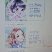 朝ドラバトンタッチ4/3~