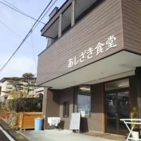 あしざき食堂!....石田食堂?