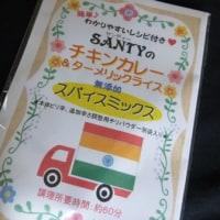 「SANTY」の「チキンカレー&ターメリックライス」