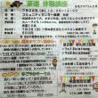 栗東市・金勝学区(こんぜ)のコミニティーセンター広報誌担当の長女!
