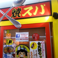 焼メシ焼スパ金太郎 (横浜)