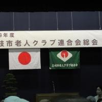 土岐市老人クラブ連合会総会       土岐文化プラザ       2017.05.23(火)