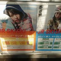 JR SKI SKI