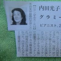 内田光子さん、二度目のグラミー賞受賞