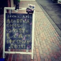 連日の看板担当👍 松村