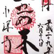 ご朱印..関西花の寺・第11番札所 永澤寺(三田市)