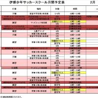2017_2月_練習予定表