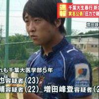 新たに30歳医師を逮捕=千葉大女性集団暴行事件―県警