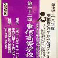 第32回東信高等学校書道展