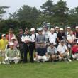 29年度電友石川ゴルフ大会(第2回 通算70回目)