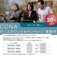 CCNAディスカウントキャンペーン(受験料割引)のお知らせ(~2011年7月31日まで)