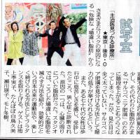 昨日の東京新聞のテレビ欄(^^♪