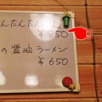 麺処福吉極@川越市 お久!極さん(^。^)y-.。o○今宵はわんたんたんたんめん850円です!