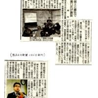 拓殖大学客員教授濱口和久氏「領土と憲法を考える」講演会が終わった