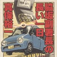 読書三昧(29年3月)