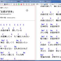 自作ソフト:コード譜サイトビューワ