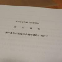 2月3日 本会議