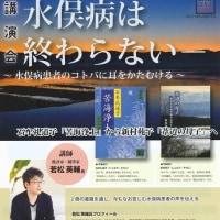 若松英輔氏が新村苑子さんの著書について講演
