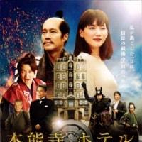 映画「本能寺ホテル」