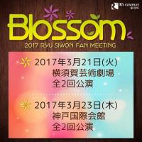 Rs:2017年3月ファンミ 横須賀芸術劇場 と 神戸国際会館 の予定
