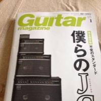 久々にギターマガジン....。