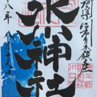 鎮守氷川神社(平成29年4月2日)